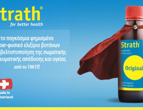 Strath® – Το Super-φυσικό συμπλήρωμα διατροφής
